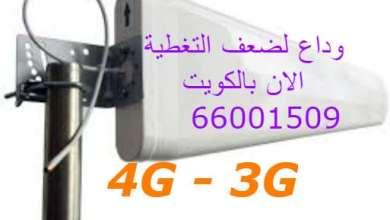 Photo of مقوي سيرفس المنزل 50323663