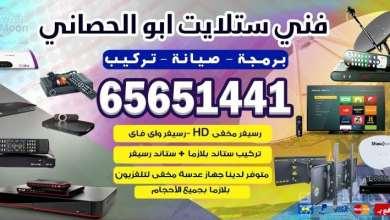 Photo of فني ستلايت ابو الحصاني / 65651441 / فني ستلايت هندي