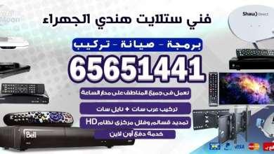 Photo of فني ستلايت الجهراء / 65651441 / تركيب وتصليح واشتراك