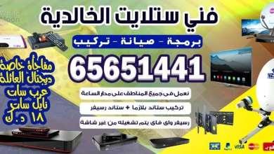 Photo of ارقام فني ستلايت الخالدية / 65651441 / لكافة المنشآت