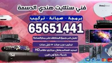 Photo of رقم فني ستلايت الدسمة / 65651441 / فني هندي رخيص