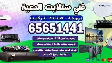 Photo of ارقام فني ستلايت الدعية / 65651441 / تخفيض 40%