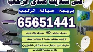 Photo of فني ستلايت الرحاب بالكويت / 65651441 / خبير هندي