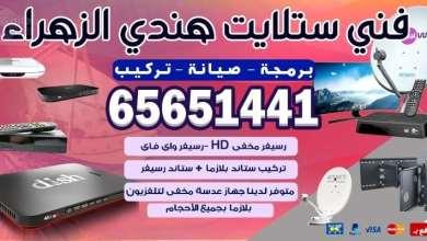 Photo of فني ستلايت الزهراء / 65651441 / لكافة المنشآت بالكويت