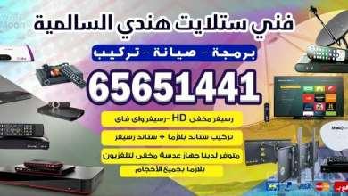 Photo of فني ستلايت السالمية / 65651441 / رقم فني ستلايت هندي الكويت العاصمة