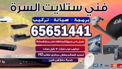 Photo of فني ستلايت السرة بالكويت / 65651441 / ستلايت السره الكويت