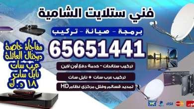 Photo of ارقام فني ستلايت الشامية / 65651441 / ستلايت العاصمة الكويت