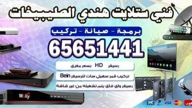 Photo of فني ستلايت الصليبيخات هندي / 65651441 / كل الخدمات