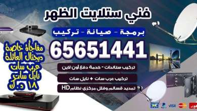 Photo of ارقام فني ستلايت الظهر / 65651441 / فني هندي رخيص داخل الكويت