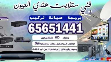 Photo of فني ستلايت العيون / 65651441 / ستلايت الجهراء