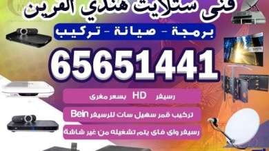 Photo of فني ستلايت القرين / 65651441 / فني ستلايت هندي