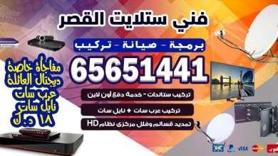 Photo of رقم فني ستلايت القصر / 65651441 / ستلايت الجهراء