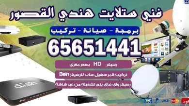 Photo of رقم فني ستلايت القصور / 65651441 / خدمات بضمان