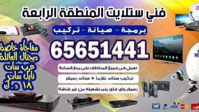 Photo of فني ستلايت المنطقة الرابعة / 65651441 / عادي ومركزي