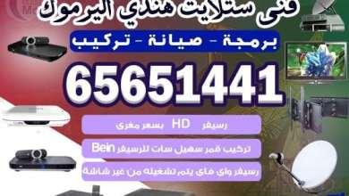 Photo of فني ستلايت اليرموك / 65651441 / العاصمة
