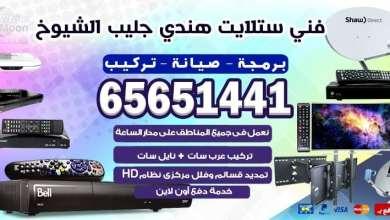 Photo of فني ستلايت جليب الشيوخ / 65651441 / فني ستلايت هندي