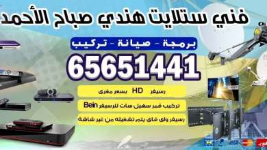 Photo of فني ستلايت صباح الاحمد / 65651441 / شاشات ورسيفر
