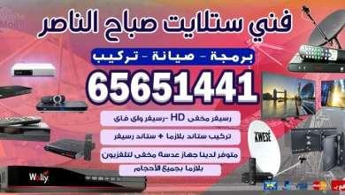 Photo of فني ستلايت صباح الناصر / 65651441 / فني ستلايت هندي الكويت