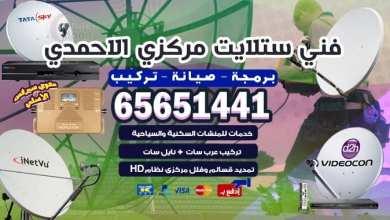 Photo of فني ستلايت مركزي الاحمدي / 65651441 / تركيب وتمديد