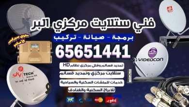 Photo of فني ستلايت مركزي البر / 65651441 / المخيمات