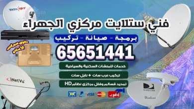 Photo of فني ستلايت مركزي الجهراء / 65651441 / خصم 45% داخل الكويت