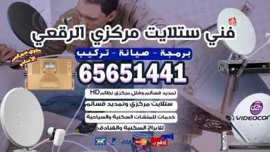 Photo of فني ستلايت مركزي الرقعي / 65651441 / صيانة وتركيب