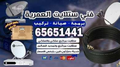 Photo of فني ستلايت مركزي العمرية / 65651441 / لكافة المنشآت