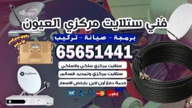 Photo of فني ستلايت مركزي العيون / 65651441 / خدمة 24 ساعة