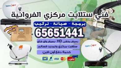 Photo of فني ستلايت مركزي الفروانية / 65651441 / الكويت