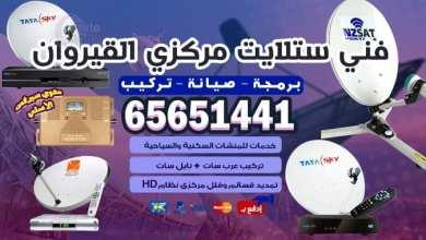 Photo of فني ستلايت مركزي القيروان / 65651441 / العاصمة الكويت