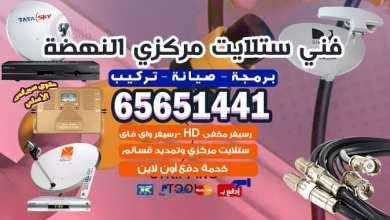 Photo of فني ستلايت مركزي النهضة / 65651441 / تمديد وصيانة