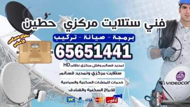 Photo of فني ستلايت مركزي حطين / 65651441 / فني الضاحية الكويت العاصمه