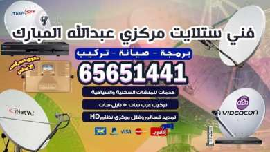 Photo of فني ستلايت مركزي عبد الله المبارك / 65651441 / الكويت