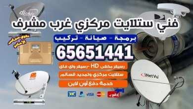 Photo of فني ستلايت مركزي غرب مشرف / 65651441 / حولي الكويت غرب مشرف