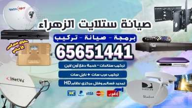 Photo of صيانة ستلايت الزهراء / 65651441 / للستلايت والرسيفر داخل الكويت