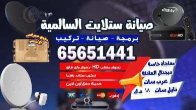 Photo of صيانة ستلايت السالمية / 65651441 / تصليح ستلايت داخل دولة الكويت