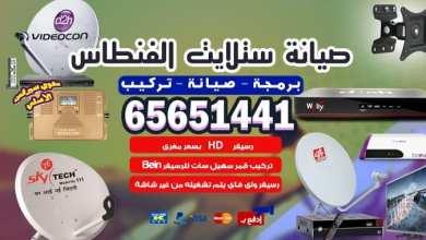 Photo of صيانة ستلايت الفنطاس / 65651441 / صيانة وتركيب الستلايت داخل الكويت