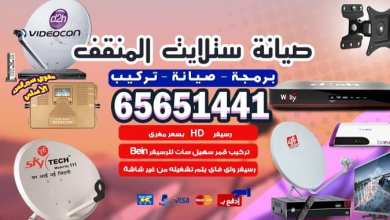 Photo of صيانة ستلايت المنقف / 65651441 / فني صيانة المنقف داخل الكويت