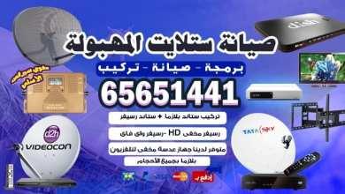 Photo of صيانة ستلايت المهبولة / 65651441 / خدمات تصليح وصيانة بالكويت