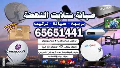 Photo of صيانة ستلايت النهضة / 65651441 / اعمال الستلايت