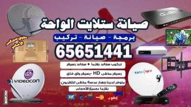Photo of صيانة ستلايت الواحة / 65651441 / احتراف ودقة