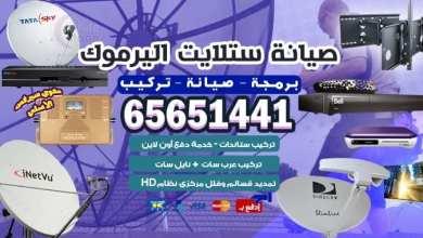 Photo of صيانة ستلايت اليرموك / 65651441 / صيانة الكويت