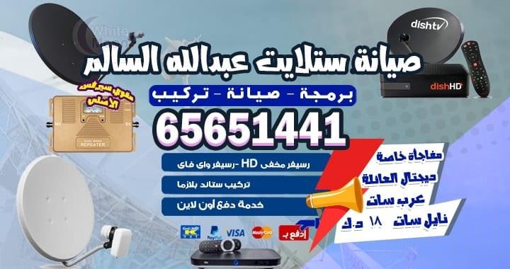 صيانة ستلايت عبد الله السالم