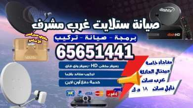 Photo of صيانة ستلايت غرب مشرف / 65651441 / افضل فني