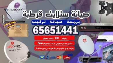 Photo of صيانة ستلايت قرطبة / 65651441 / جميع اعمال الستلايت