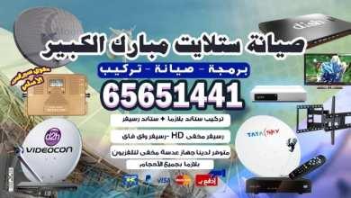Photo of صيانة ستلايت مبارك الكبير / 65651441 / صيانة محترفة داخل الكويت