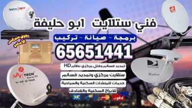 Photo of فني ستلايت ابو حليفه / 65651441 / لخدمات الديجتال بالكويت العاصمة