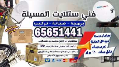 Photo of فني ستلايت المسيلة / 65651441 / فني ستلايت