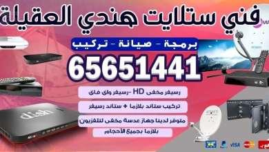 Photo of افضل فني ستلايت العقيلة / 65651441 / تركيب وتمديد