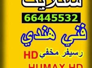 Photo of ستلايت هندي فني ستلايت 66445532 ستلايت الكويت